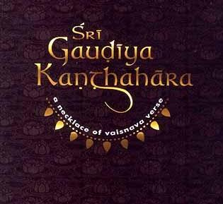 Śrī Gauḍīya Kaṇṭhahāra